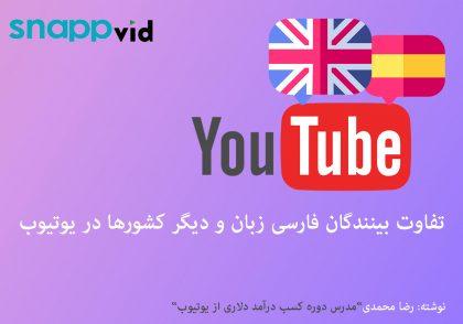 آموزش کسب درآمد دلاری از یوتیوب