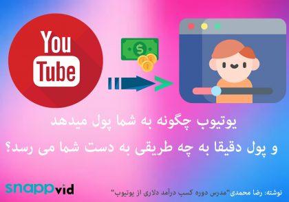 چگونه از یوتیوب می توانم درآمد داشته باشم؟