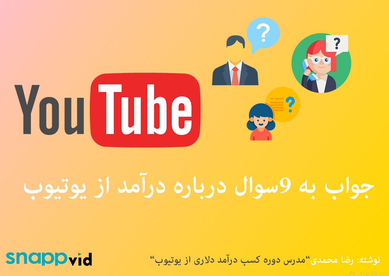 کسب درآمد اینترنتی و آموزش کسب درآمد از یوتیوب